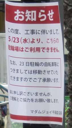 駐輪場の柱に貼ってあった工事予告の掲示