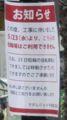 [マダムジョイ]駐輪場の柱に貼ってあった工事予告の掲示