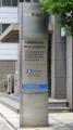 [広島電鉄]広電本社ビルの看板