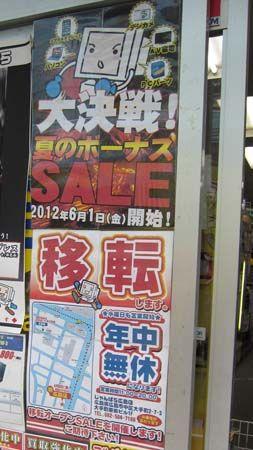 じゃんぱら広島店 店舗前移転告知