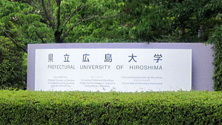 県立広島大学 広島キャンパス 看板