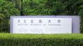 [県立広島大学]県立広島大学 広島キャンパス 看板