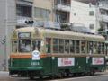 """[広島電鉄1900形電車]1904号車""""かも川"""""""