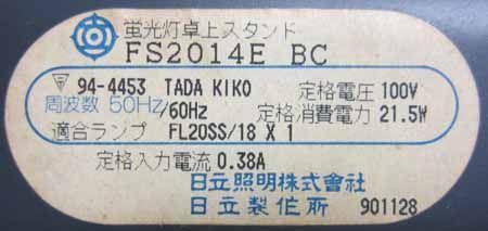 FS2014E 〒94-4453 TADA KIKO 901128 ラベル