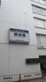 [maruzen]丸善ビル 貸会場 3階~6階