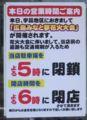 NEW宇品店 2012年7月28日 営業時間短縮の告知