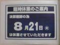 デオデオコンプマート広島「臨時休業のご案内」