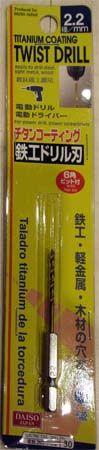 チタンコーティング鉄工ドリル刃6各ビット付 2.2mm径