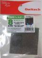 [Owltech]交換用フィルター「8cmファン」