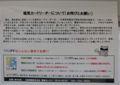 [広島電鉄]磁気カードリーダーお詫び