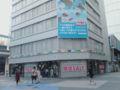 [maruzen]広島市中区堀川町 丸善ビル 閉店SALE