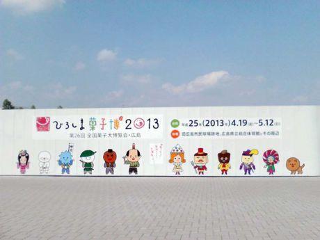 ひろしま菓子博2013 告知