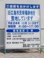 [旧広島市民球場]敷地造成工事 看板