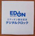 [EDION]エディオン誕生記念デジタルクロック箱