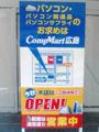 [EDION]エディオン広島本店本館の告知看板