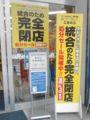 [EDION]エディオンネバーランド広島本店の告知看板
