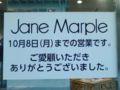 [maruzen]広島市中区堀川町 丸善ビル 10月8日までの営業 告知