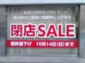 [maruzen]広島市中区堀川町 丸善ビル 10月14日までの営業 告知