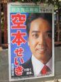 [民主党]空本誠喜さんのポスター