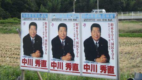 中川秀直さんのポスター