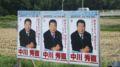 [自民党]中川秀直さんのポスター