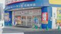 [DEODEO]エディオン ネバーランド広島本店 跡