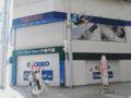 コンプマート広島 パソコン館・ウオッチ館 跡