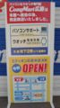 コンプマート広島 パソコン館・ウオッチ館 跡 告知