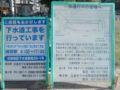 [平和大通り]白島地区下水道築造20-1号 工事看板