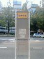 [広電バス]白神社前 バス停留所