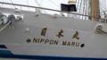 [日本丸]左舷「日本丸」船名表示