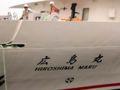 [広島丸]広島丸 左舷 船名表示