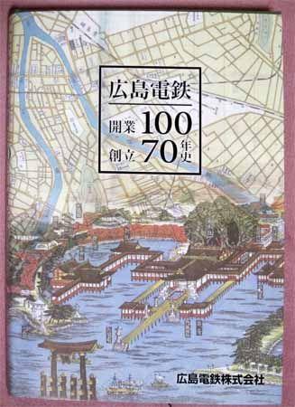 広島電鉄開業100年・創立70年史