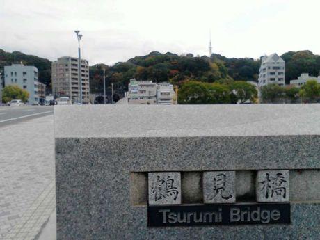 鶴見橋 Tsurumi Bridge