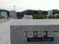 [鶴見橋]鶴見橋 Tsurumi Bridge
