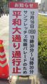 [平和大通り]サンフレッチェ広島祝勝パレード告知