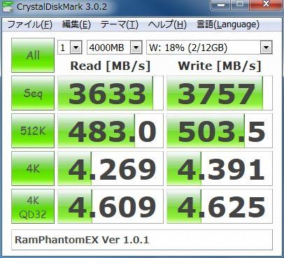 RamPhantomEX Ver.1.0.1