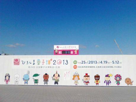 ひろしま菓子博2013 看板