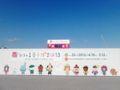 [旧広島市民球場]ひろしま菓子博2013 看板