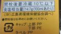 [広島電鉄]調味料「開栓後要冷蔵10℃以下」