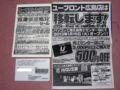 [パソコン工房]広島店移転告知ハガキ・チラシ・ユーフロント会員カード