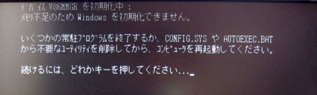Windows 98SE エラーメッセージ