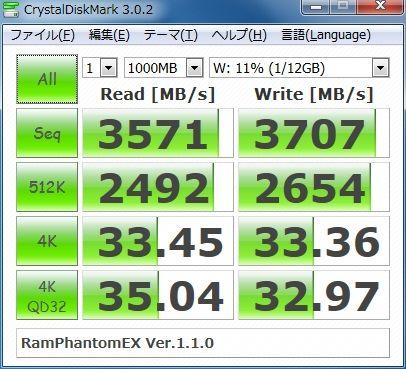RamPhantomEX Ver.1.1.0