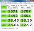 [CrystalDiskMark]RamPhantomEX Ver.1.1.0