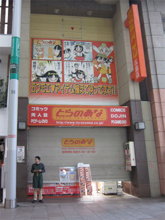 とらのあな広島店 旧店舗