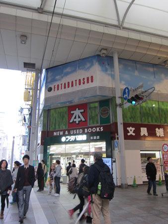 フタバ図書GIGA本通店