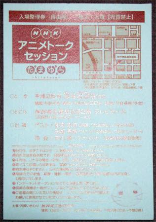 NHKアニメトークセッション「たまゆら」入場券