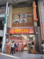 [とらのあな]とらのあな広島店 旧店舗