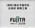 [フジタ]駿台予備学校広島校 新築工事 看板