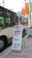 造幣局 花のまわりみち会場 臨時バス停留所